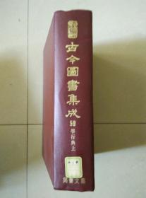 古今图书集成 59 学行典上  鼎文书局影印版 精装本 日本著名汉学家坂出祥伸教授赠书
