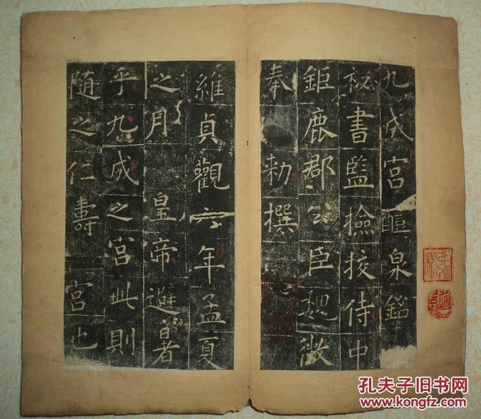 清代、原装老裱、欧阳询老拓本、【九成宫醴泉铭】、全一册。