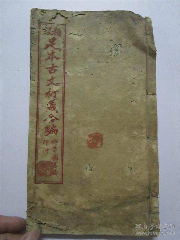 民国16开石印线装版《精校足本古文析义二编》存;卷一至卷四 合订为一册