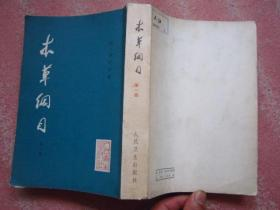 《本草纲目》(校点本)第一册  .  大32开  1977年1版