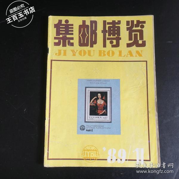 集邮博览1989.11