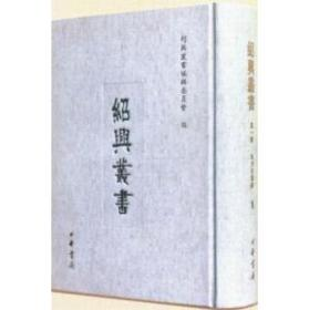 """""""Shaoxing Series (Second Series) Compilation of Historical Relics"""" (12 volumes in total) 16 editions. Hardcover. Traditional vertical arrangement. Zhonghua Book Company. Pricing: RMB 7800.00"""