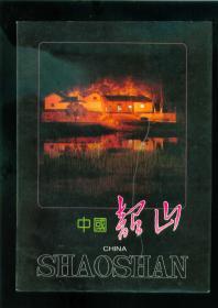 中国韶山(16开全铜版纸英汉对照画册/91年一版一印)