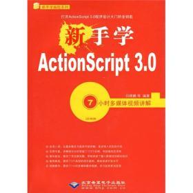新手學ActionScript 3.0