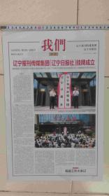 辽宁日报社挂牌成立(创刊号)