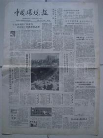 1987年1月20日《中国环境报》(我国第一批海监飞机将服役)