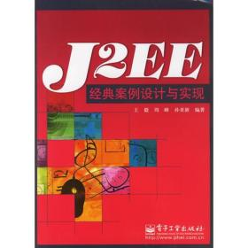 J2EE经典案例设计与实现
