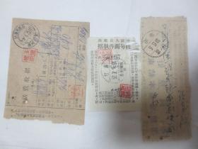 五六十年代老邮戳3 枚