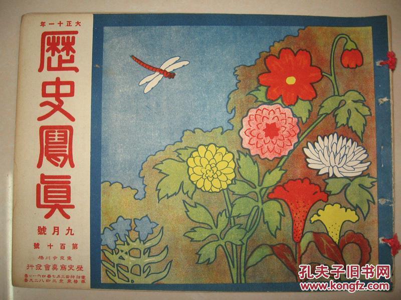 民国早期日本铜版纸精印 1922年9月《历史写真》英国皇太子 暗杀英国元帅的盛大葬仪 浮世绘名画等内容