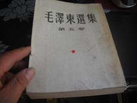 毛泽东选集第五卷【6-----2层】馆藏竖字版