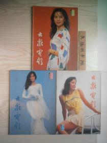 大众电影(1986.10、11、12,三本合售)
