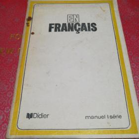 EN FRANCAIS(讲法语)第一册