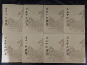《唐五十家诗集》全八册 影印明铜活字本 上海古籍出版社1981年一版一印 私藏极品