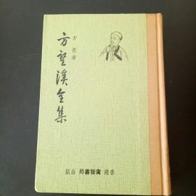 方望溪全集(精装全一册)