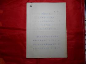 天津市副市长杜新波 1979年在市委常委学习中央工作会议上的发言记录(主要谈天津外贸改革)