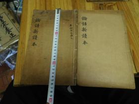 线装古籍《论语新读本》16开两册共十卷