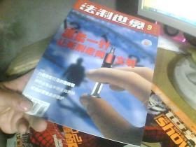 【停刊杂志】法制世界 2002年第9期