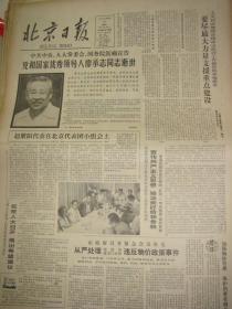 《北京日报》【党和国家优秀领导人廖承志同志逝世,有照片;国务院要求做好计划外烟厂调整工作】