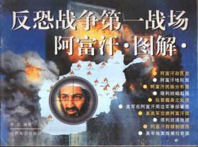 反恐战争第一战场——阿富汗 图解