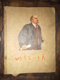 文革后期电影文学剧本手稿:《以战斗的名义》