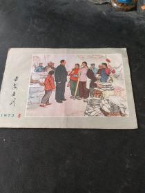 延安画刊1973-3