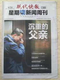 《现代快报》2013.6.16星期柒新闻周刊【沉重的父亲】