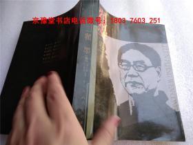 中国现代美术理论批评文丛翟墨卷  中国著名美学家翟墨签名  包真