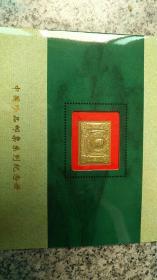 中国珍品邮票系列纪念册(镀金压印、胶凹套印):珍邮I-20-6 中华民国光复纪念邮票 1912年发行