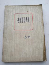 3041、鲁迅旧诗浅说,辽宁人民出版社1977年6月1版1印,246页,规格32开,85品