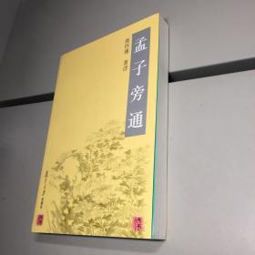 孟子旁通  南怀瑾著述单行本3 【95品++++  实图拍摄 内页干净 看图下单 收藏佳品 】