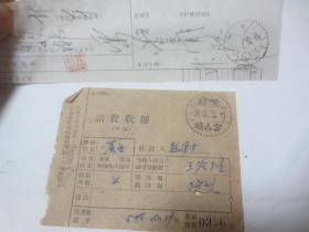 50年代老邮戳2 枚