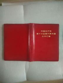 中国共产党第十次全国人民代表大会文件汇编