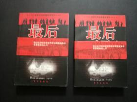 最后一个夏天 (上下两册合售) [战争文学经典重读系列] 一版一印 私藏品佳 带原版书腰