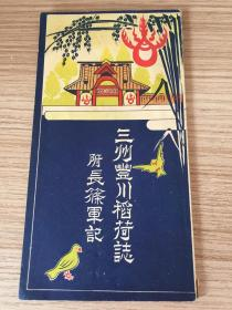 1928年日本出版《三州丰川稻荷志 附长篠军记》一薄册