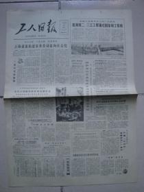 1985年4月20日《工人日报》(葛洲坝二、三江工程通过国家验收)