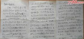 91年陕西省电视艺术家协会会员、西安市作家协会会员、西安影视评论学会理事戴忠钰毛笔《信札》一通三页