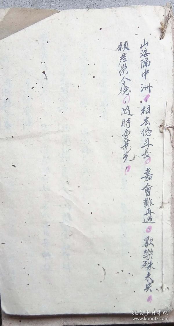 民国抄写本--诗词及杂文一本(39页78main)12.2cmX18.6cm