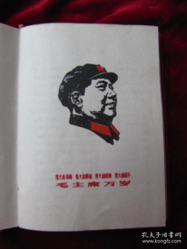 《毛主席诗词歌曲集》.【扉页有文革中少见的套红印刷左视的毛主席头像;.为毛主席约30首诗词谱写的50余首歌曲,一版一印;】