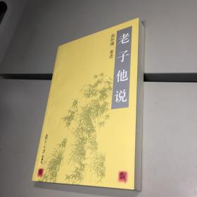 老子他说 南怀瑾著述单行本2 【  自然旧 实图拍摄 看图下单 收藏佳品】