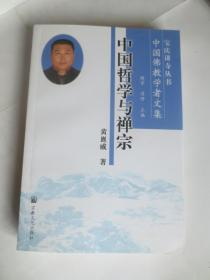 黄崑威签赠本 中国哲学与禅宗