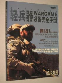轻兵器WARGAME装备完全手册【没有CD 】