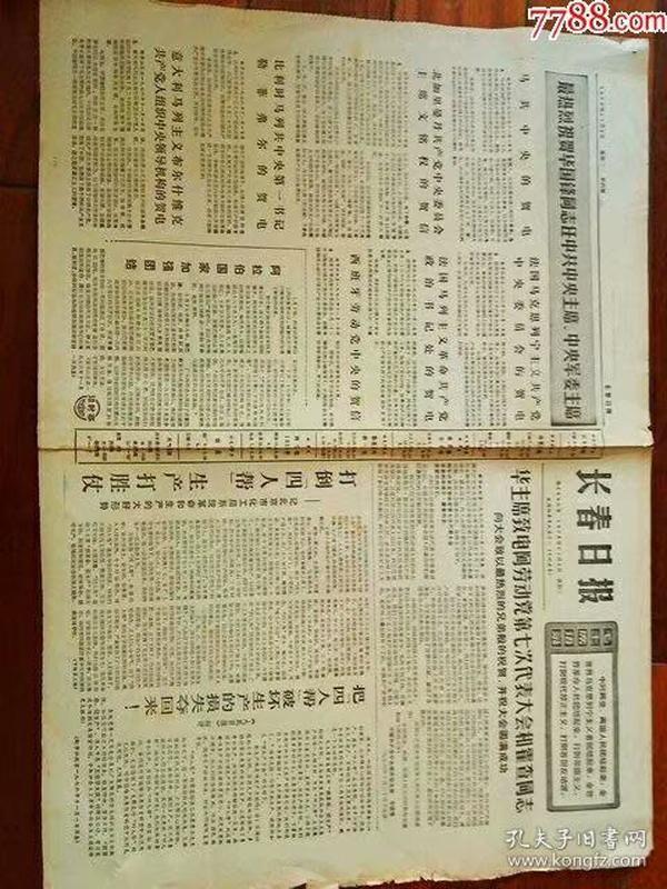 长春日报   1976年11月2日