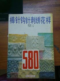 棒针钩针刺绣花样580