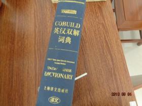 COBUILD英汉双解词典(精16开版) 柯林斯伯明翰大学国际语料库