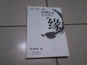 法制?政治?德治?:中国社会法治理念探缘