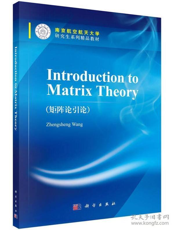 矩阵论引论(introduction  to matrix theory)(英文版)