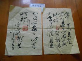 【信札】南京国际梅花书画院院长:蒋义海 毛笔信札一通2页