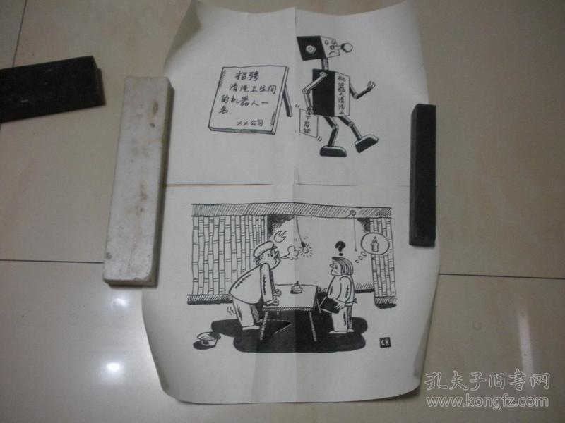 漫画2张:陈冬春作品。详见描述!!