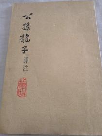公孙龙子——译注上海人民出版社