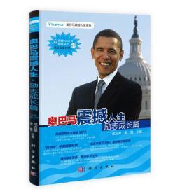 奧巴馬震撼人生·勵志成長篇(英漢雙語對照)